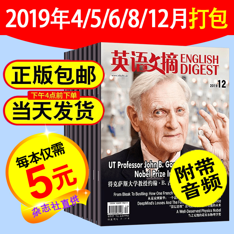 English Digest magazine in April 5, 6, 8, December, 2019, a total of 5 Chinese and English foreign language periodicals English learning new Oriental English World Series CET-4 / 6 bilingual learning News English books