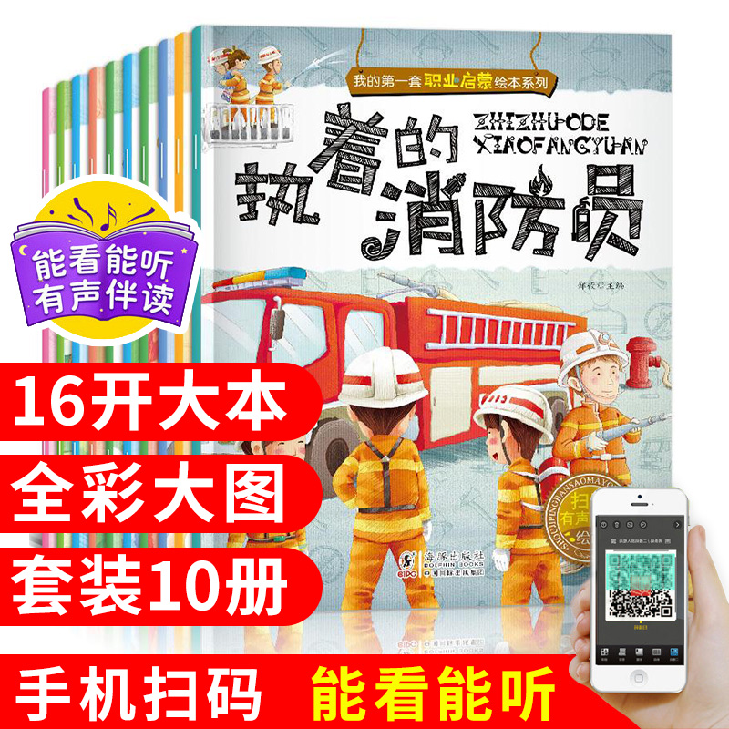 A complete set of 10 volumes of picture books of professional enlightenment non phonetic version persistent firefighter brave police 3-4-5-6-year-old kindergarten baby bedtime story book with audio accompaniment