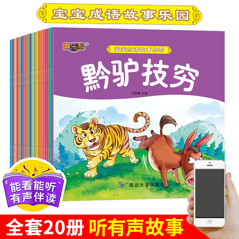 Full 20 volume color picture large character phonetic version Happy Baby Bear idiom story paradise 3-6-year-old infants reading interest, cultivate imagination, stimulate cognition, enlighten parents and children to read audible bedtime story books