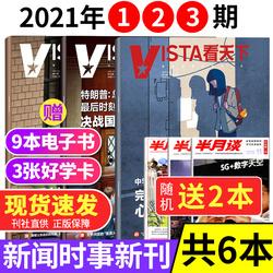 【新期】Vista看天下杂志2021年1/2/3期+送3本半月谈共6本打包 新闻时事政治评论新闻过期刊英国人为何不恐慌 雅彬图书专营