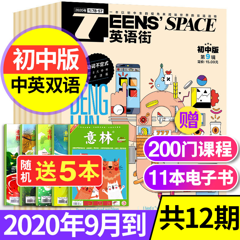 [a total of 13 issues and 5 copies] English Street magazine junior high school edition in 2020 1 / 2 / 3 / 4 / 5 / 6 / 7 / August + send 5 magazines in total, 12 non bound copies of bilingual English learning in Chinese and English