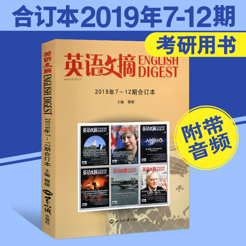 [in stock] English abstracts magazine, issue 7-12, the second half of 2019, a Chinese English bilingual journal magazine, English world series, College English CET-4 and CET-6 tutorial books, postgraduate entrance examination English bestsellers
