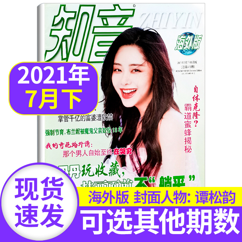 Zhiyin overseas edition June 2021 first half edition total 412 issues of Yang Ying cover female emotional life story Journal