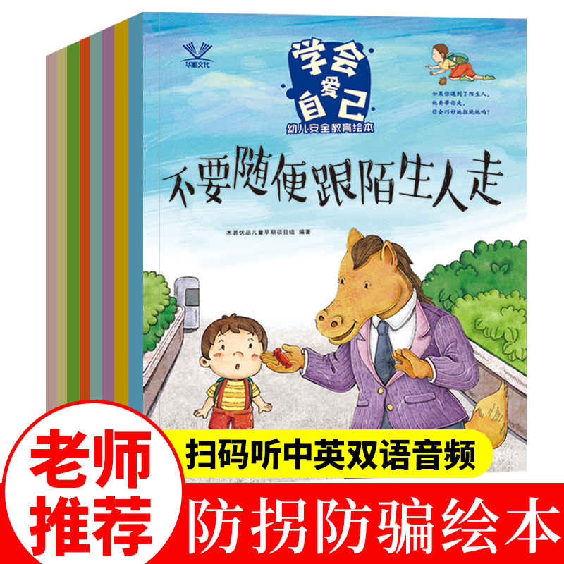Childrens safety education, picture books, 8 volumes, 3-6-year-old children learn to love themselves, self-protection, childrens books, kindergarten childrens enlightenment, early childhood education, bedtime story books, parent-child reading together, self-protection, recognition, walking with strangers