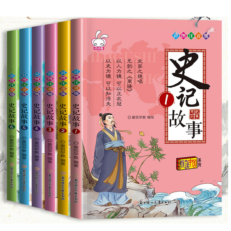 A complete set of six volumes of historical records stories with color pictures and phonetic notation new curriculum standard for young students