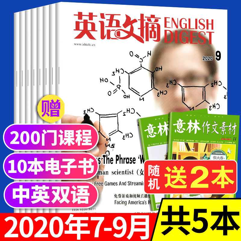 [spot] English abstract magazine, July 12, 2019, the second half of the year, a joint edition of Chinese and English bilingual journal, English world series, the best seller of College English test
