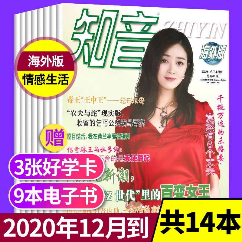 [14 new issues] Zhiyin magazine overseas edition in January / 2 / 6 / 7 / 10 / 11 / December 2020, a total of 14 packaged female emotional story life journals