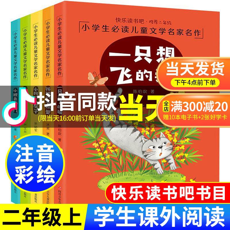 全5冊の孤独な小さいカニの子犬の小さい家の1匹の飛びたい猫の小さい鯉の跳龍門の曲がった頭の木の杭の楽しみの本を読むようにしましょう。