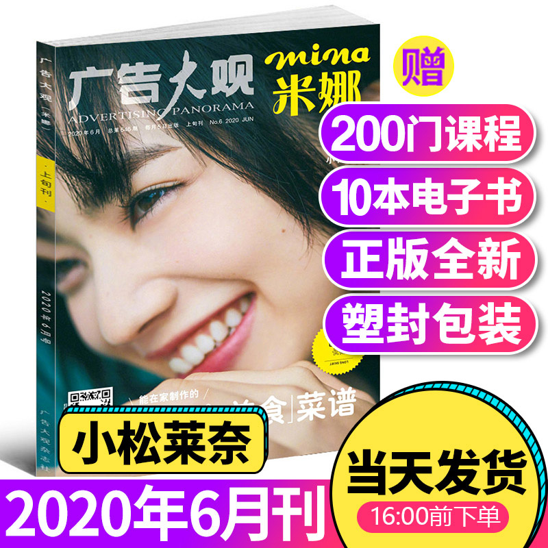 Mina Magazine April 2020 Songgang moyou cover fashion womens clothing matching skills books womens beauty and makeup classic Journal ruilixinwei Meimei series books Japanese girls fashion trend wear books