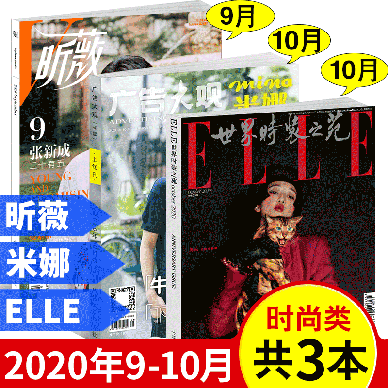 Fashion magazine clothing matching 3 packaged Elle world fashion garden Magazine July 2020 + Mina July 20 + vivi Xinwei June 20 fashion womens fashion clothing matching non 2019 periodical subscription