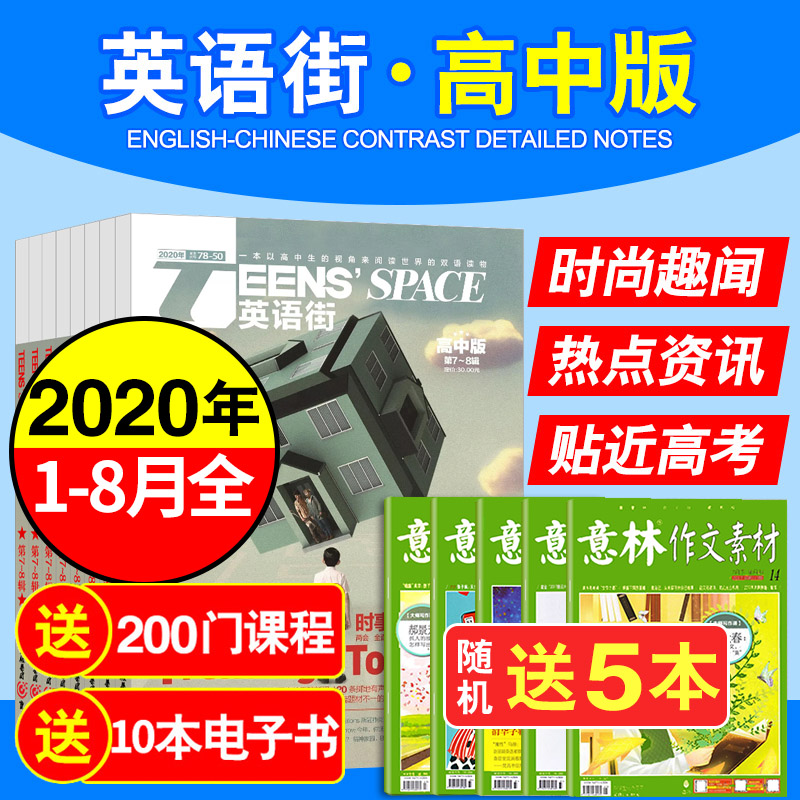 [5 copies for free, 12 copies in total] English Street magazine high school edition January 2 / 3 / 4 / 5 / 6 / 7 / August 2020 magazine package Chinese and English bilingual Youth Digest magazine Magazine Book English lovers extracurricular reading book