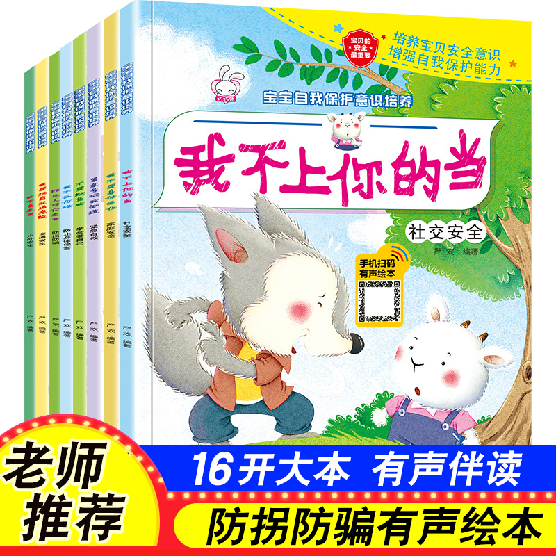 Babys self-protection awareness training picture book full 8 volumes phonetic version Im not your babys safety awareness enhance self-protection ability childrens story book 0-3-4-5-6-year-old kindergarten bedtime safety knowledge book