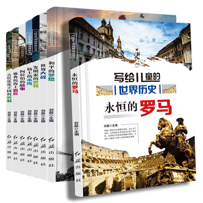 写给儿童的世界历史全套8册永恒的罗马科普百科全书一二三四五六年级小学生课外阅读书籍6-8-12周岁青少年世界历史知识故事读物