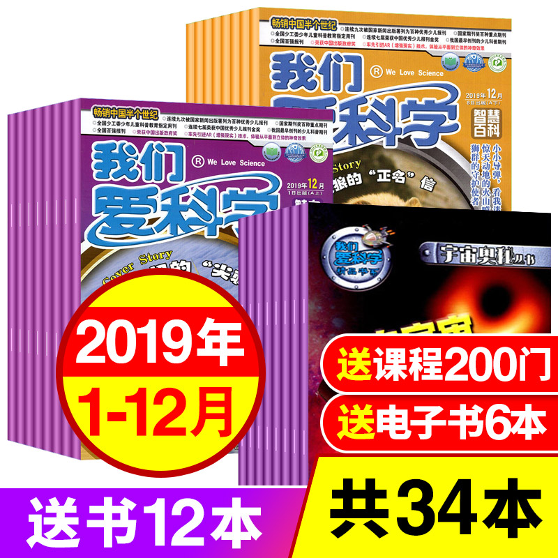 [12 books, 34 books in total] we love science Youth Edition magazine, from January to June to July to December, 2019, we pack charming science and wisdom encyclopedia, mystery primary school junior high school students extracurricular reading of popular science knowledge periodical books