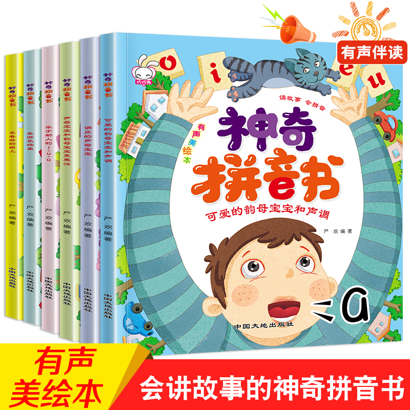 Story telling magic Pinyin book complete set of 6 volumes of lovely finals and tones