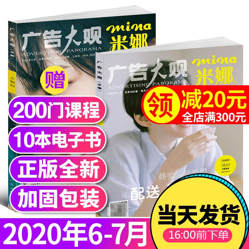 ミナ雑誌は2020年4/5月に全部で2冊を包装してファッション的な女性服と技術書を組み合わせます。