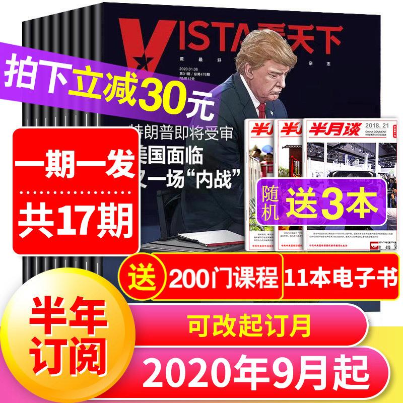 【3本半年間の定期購読を送る】Vista天下雑誌2020年7月~2020年12月までの18号を見て、時事ニュース評論誌を毎号出荷する予定です。