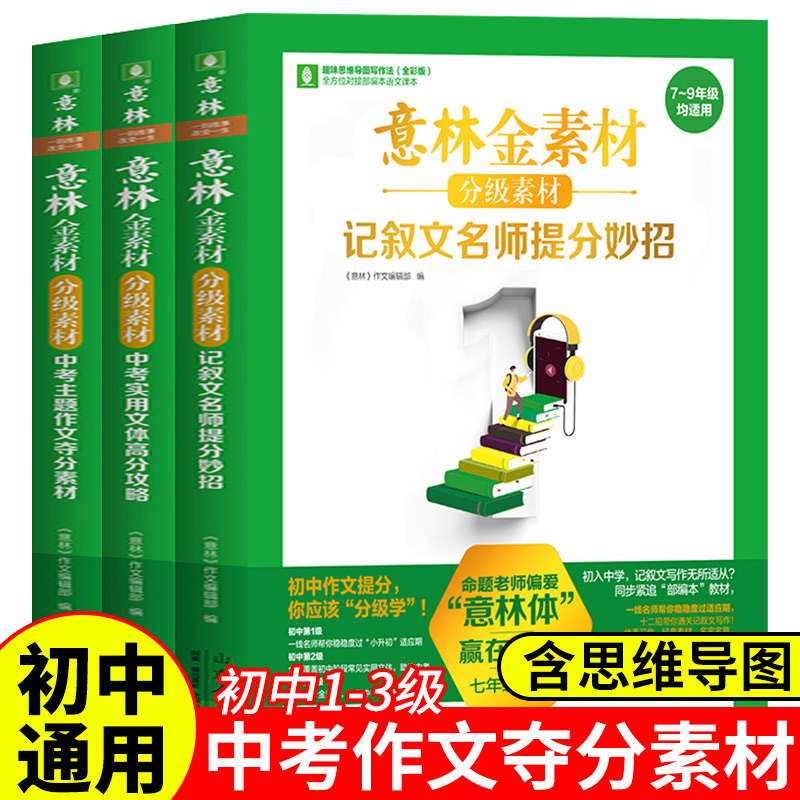 意林金素材 分级素材全套3册记叙文名师提分妙招+中考主题作文夺分