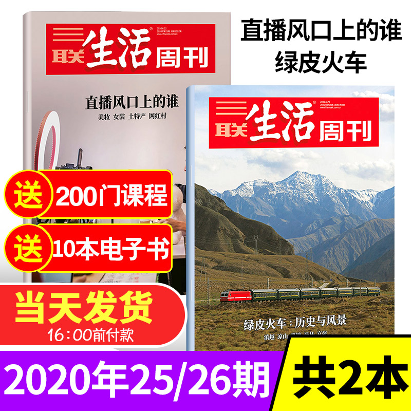 [2 new issues] Sanlian Life Weekly magazine, 25 / 26 (1093 / 1092) 2020, a total of 2 packages of current affairs news journals on the live air outlet of green train