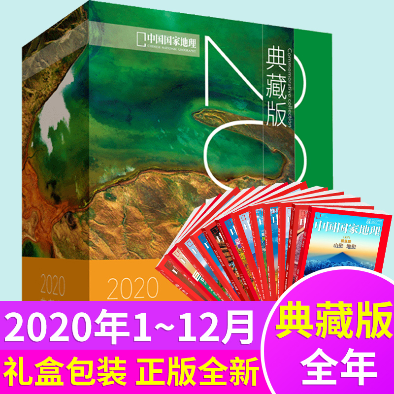 National Geographic magazine of China 2020 annual collection edition from January to December, a total of 12 sets of Encyclopedia of natural and cultural landscape, tourism, history and geography collection were not subscribed to the journal Museum in 2021