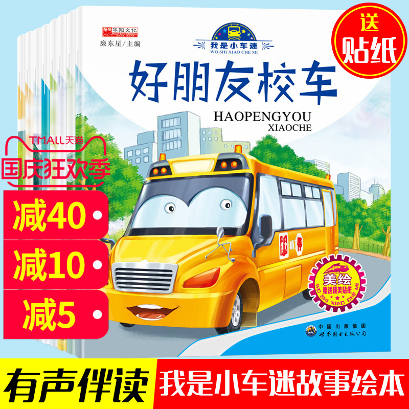 Childrens stories of childrens 3-0-year-old childrens car