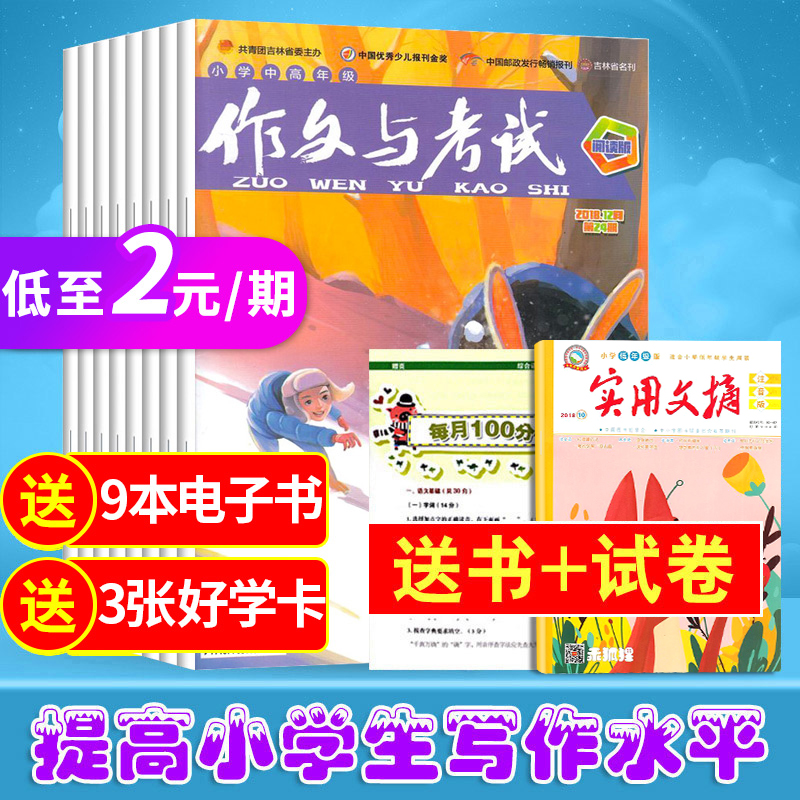Composition and examination magazine primary school high grade edition 15 / 16 / 17 / 18 / 19 + 18 years 1-3 / 5 / 6, a total of 10 packages of primary school students teach you to write composition materials journal extracurricular reading