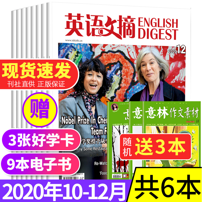 English abstracts magazine September / October / November 2020 + 3 copies in total 6 copies packed in Chinese and English bilingual journals