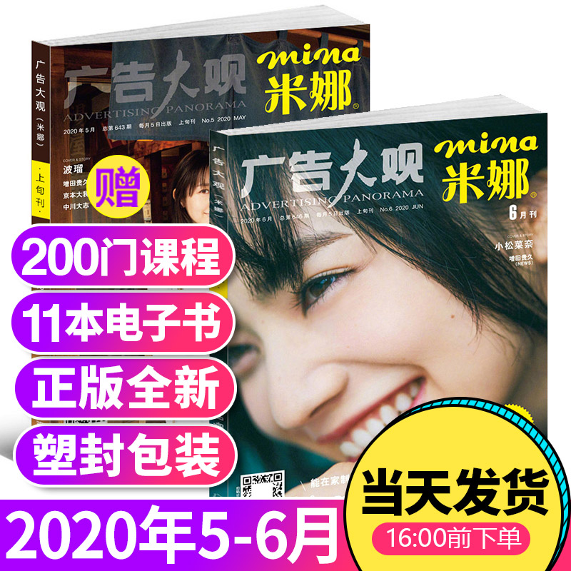 Mina magazine, April / may 2020, 2 books of packaging fashion womens clothing matching skills, womens beauty and make-up classic, Ruili Xinwei Meimei series, Japanese girls fashion trend