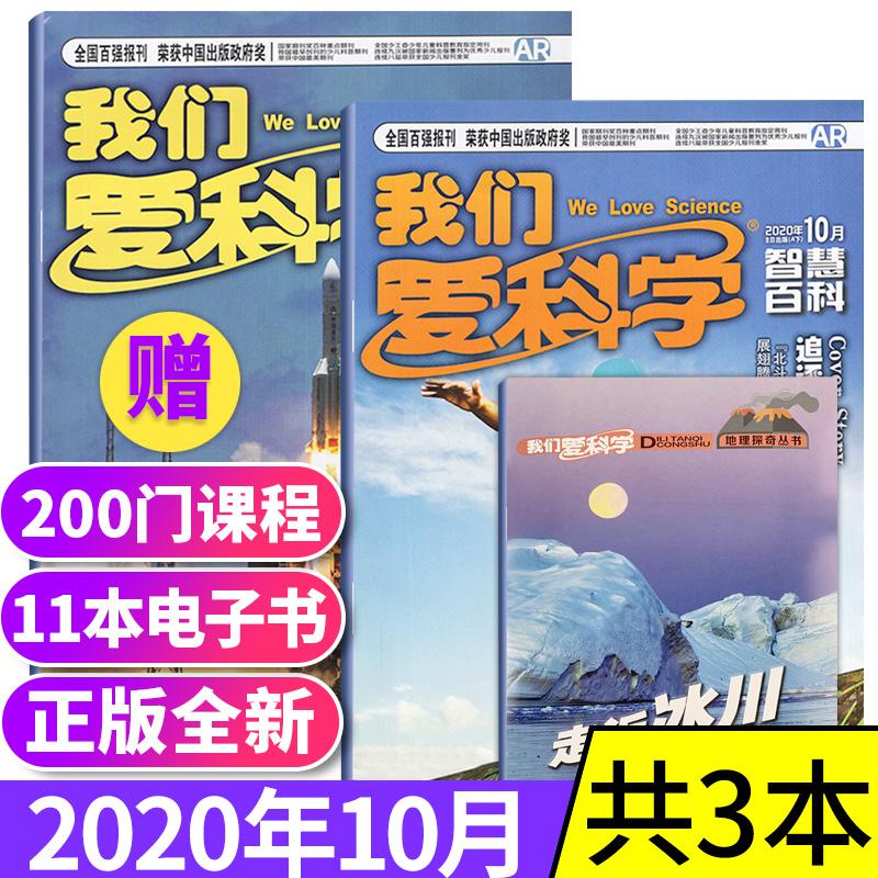 我们爱科学少年版杂志2020年10月上下 魅力科学智慧百科+宇宙奥秘丛书+地理探奇丛书3本打包 小学生儿童文学课外阅读书籍