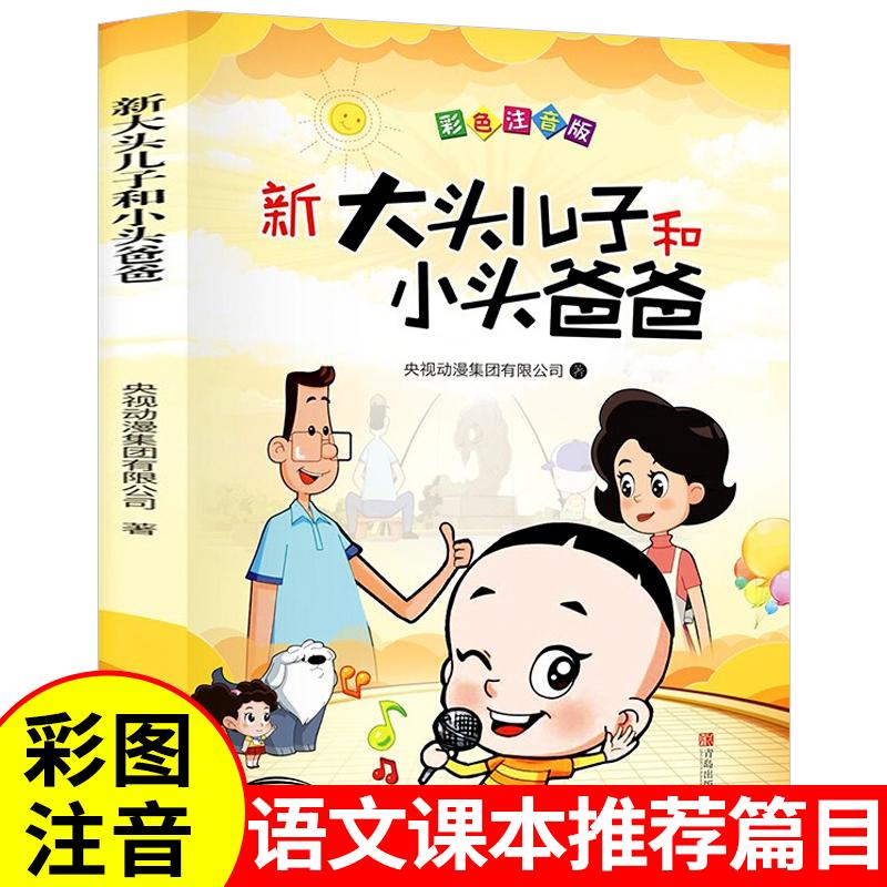 新プリクラの息子とお父さんの本カラーコメント版小学生二年生の課外読書は必ず経典の本を読まなければなりません。