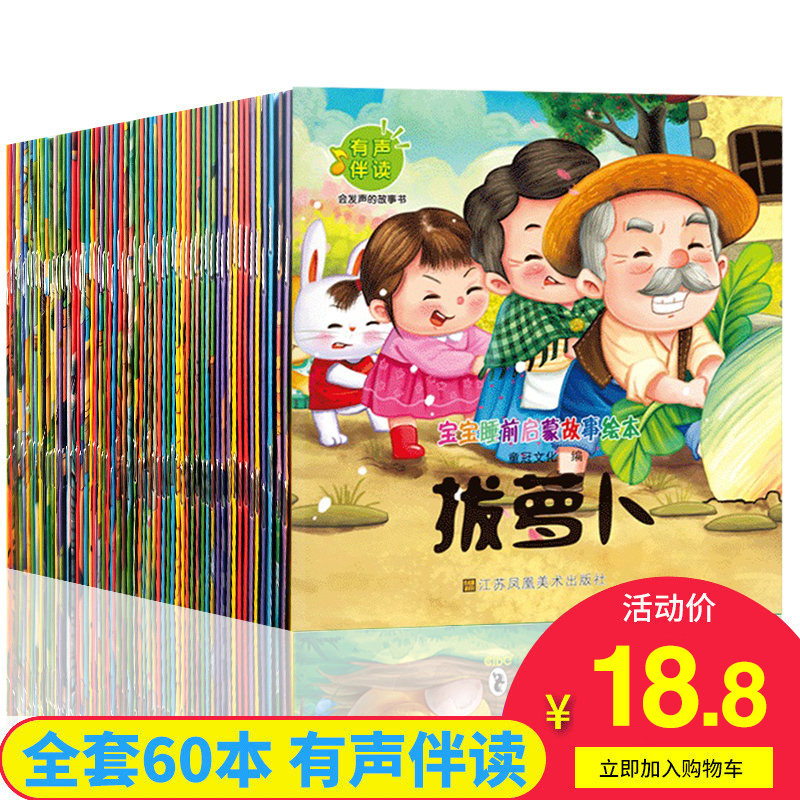 60 baby bedtime fairy tales picture books Little Red Riding Hood snow white kitten fishing with Pinyin audio accompaniment reading 0-3-6-year-old childrens early childhood education enlightenment story books parent-child reading literacy childrens books