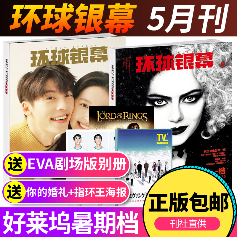 In February 2021, global screen magazine will send you a little red flower, Liu Haorans Chinatown detective 3 and Falcon and Winter Soldier fan reviews