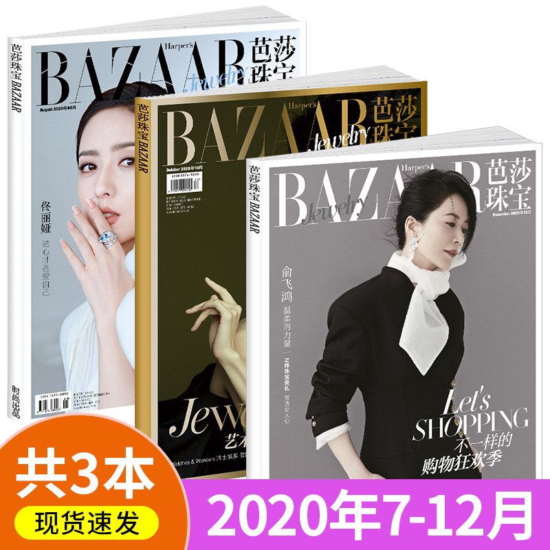[July to December] bazaar jewelry magazine in July / 8 / 9 / 10 / 11 / December 2020, a total of 3 packaging 10th anniversary magazines, creating jewelry fashion trend, ring jewelry fashion jewelry periodicals, jewelry introduction books