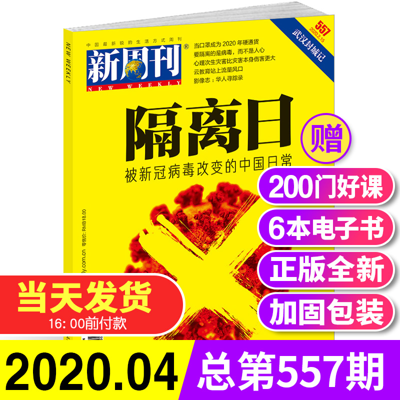 New weekly 2020 issue 557 quarantine day: China Daily News Review Journal changed by new coronavirus