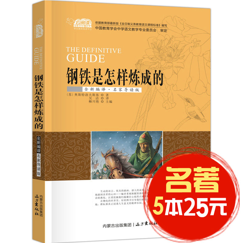 [5 copies of 25 yuan] how is steel made into a world famous foreign literature novel Ostrovsky / childrens literature story