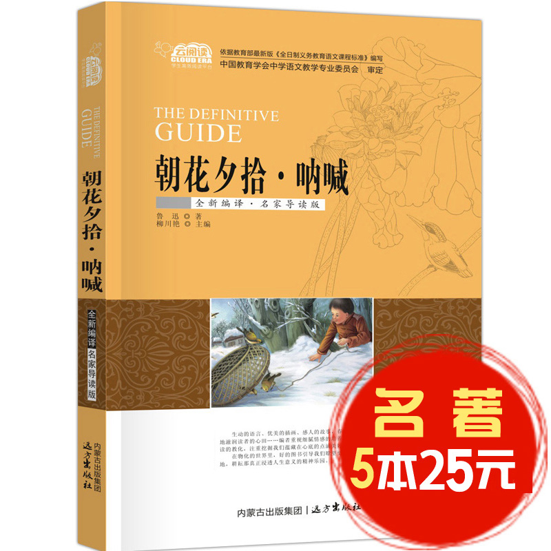 [5 books, 25 yuan] collected essays of world famous works: Lu Xun / primary school Chinese New Curriculum Standard extracurricular reading childrens literature inspirational reading classic childrens books