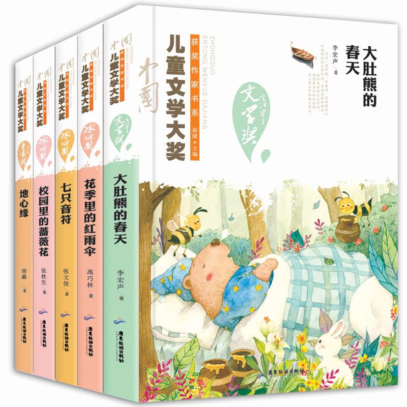 氷心賞児童文学賞受賞作家の書学部5冊の大腹熊の春の花時の赤い傘7本の音符地心縁キャンパスの中のバラの花小学生三四五年生の課外は本を読みます。