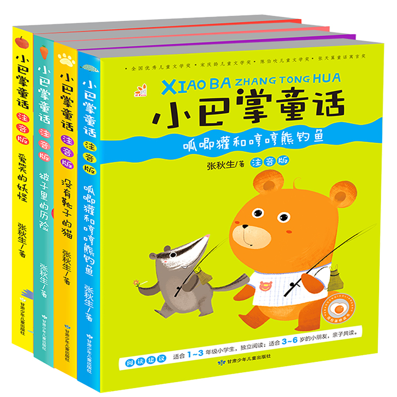 Childrens fairy tales picture books first grade extracurricular books childrens reading materials