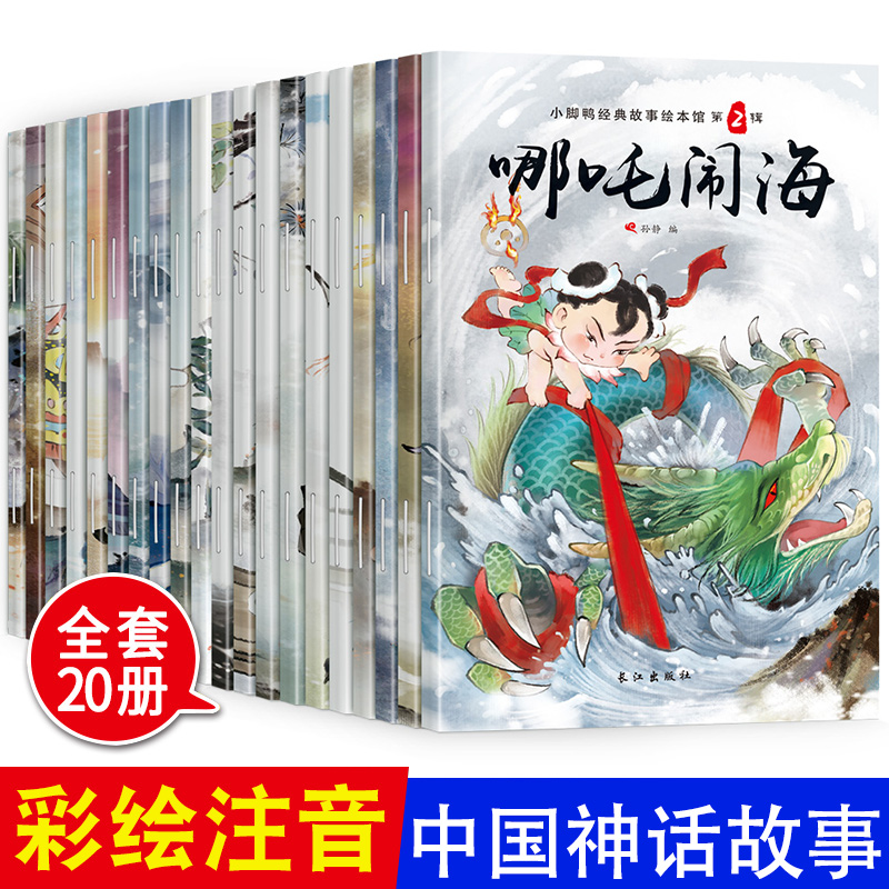 A complete set of 20 volumes of world classic story picture books color picture phonetic version of Nezhas making trouble in the sea, lotus lantern making a scene in Tiangong childrens books Chinese fairy tales picture books 6-8-10-year-old primary school students reading fairy tales extracurricular books