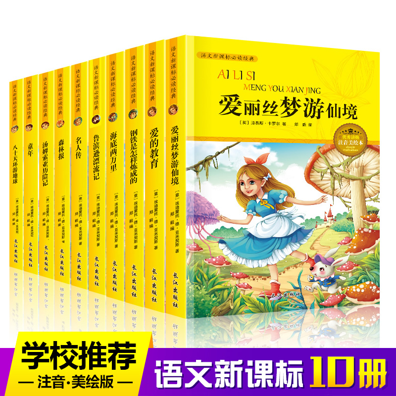 Youth Edition of the worlds famous literary works complete set of 10 phonetic edition of Chinese new curriculum standard reading classic love education 20000 miles under the sea Alice in Wonderland 6-8-12-year-old primary and secondary school students extracurricular reading books