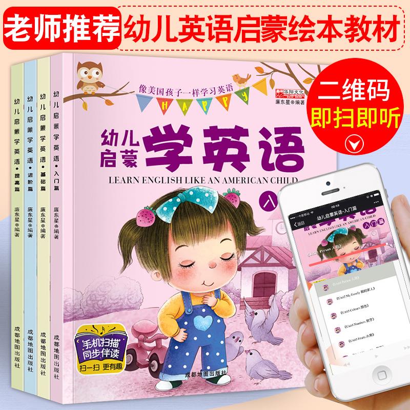 幼儿启蒙学英语全套4册向美国孩子一样学习英语幼儿园宝宝学英语启蒙有声绘本故事书0-3-6岁少儿英语入门教材大中小班口语零基础