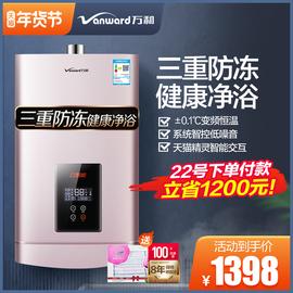 万和燃气热水器电家用天然气恒温13升洗澡即热式智能16L强排565W