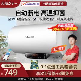 万和50升L自动断电储水式变频速热电热水器一级节能家用卫生间Q6S图片
