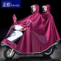 正招电动摩托车雨衣单人双人男女加大加厚电瓶车大人骑行专用雨披