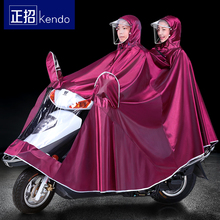 ZHENGZHAO electric motorcycle riding raincoat for two men and women adult to increase the thickness of waterproof special poncho for battery car
