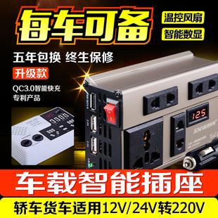 車載逆變器12V24V伏轉220V貨車充電源轉換器汽車用多功能插座通用