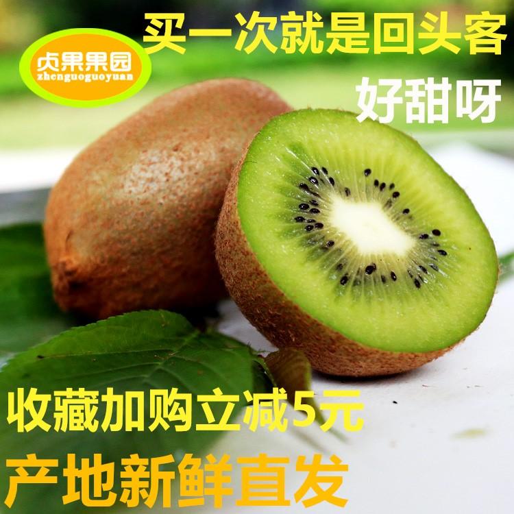 现摘陕西眉县猕猴桃新鲜奇异果绿心5斤野生应季水果非徐香猕猴桃