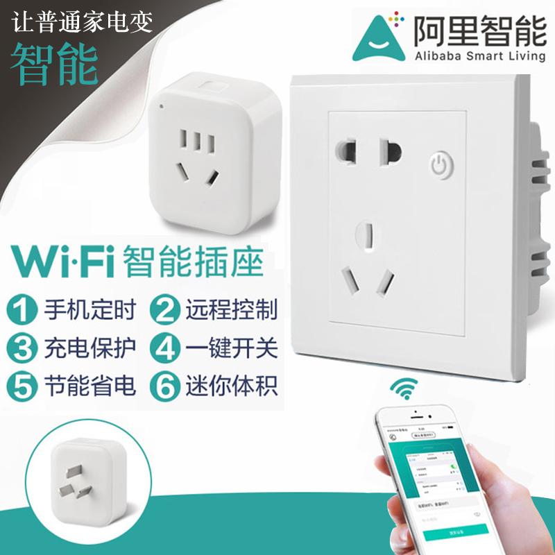 阿里智能wifi定时16A移动86型遥控大功率无线远程控制面板插座