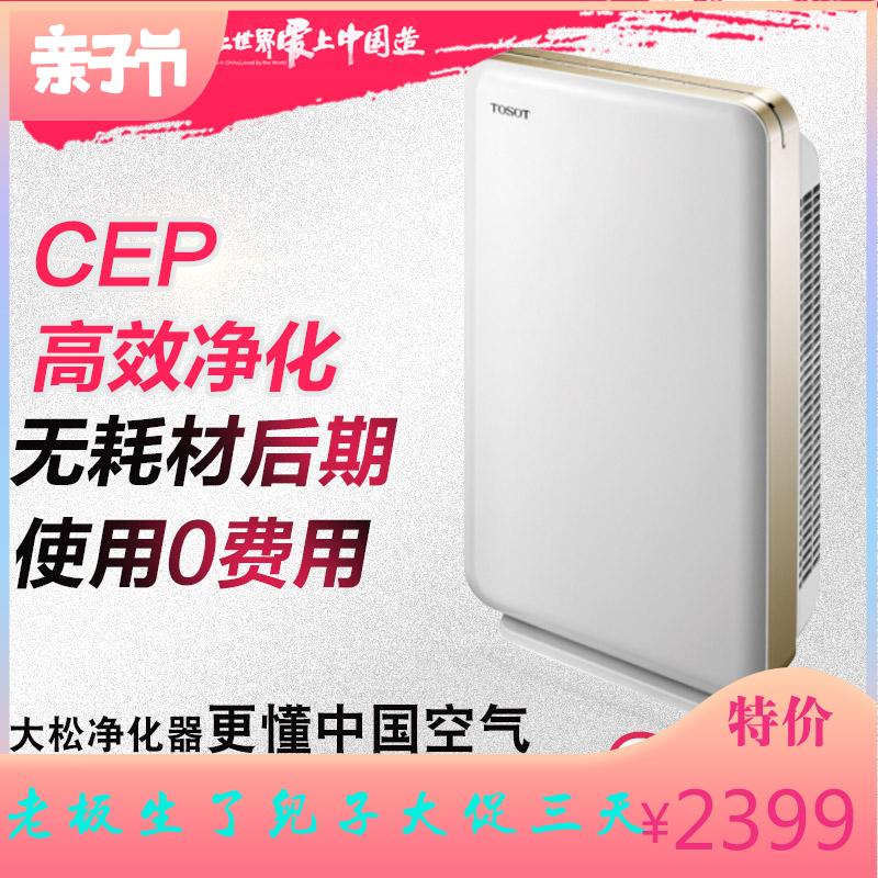 [格力兴邦电器城空气净化,氧吧]格力大松空气净化器除甲醛家用无耗材高月销量0件仅售2599元