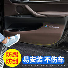 BMW Anti-kick Pad New 5 Series 3 Series 1 Series 4 Series gtX1X3X4X5X6 Door Protective Pad Interior Decoration 19